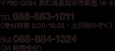 〒780-0084 高知県高知市南御座19-31 TEL:088-883-1011(受付時間 9:00-18:00・土日祝のぞく) FAX:088-884-1324(24時間受付)