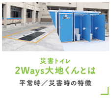 災害トイレ 2Way大地くんとは(平常時/災害時の特徴)