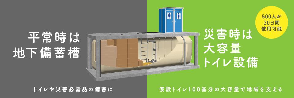 平常時は地下備蓄層(トイレや災害必需品を備蓄)/災害時は大容量トイレ設備(仮設トイレ100基分の大容量で地域を支える)500人が30日間使用可能