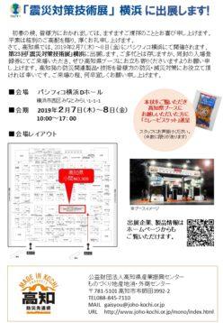 震災対策技術展横浜_案内状